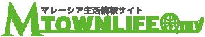 マレーシア生活情報サイト MTOWNLIFE.my